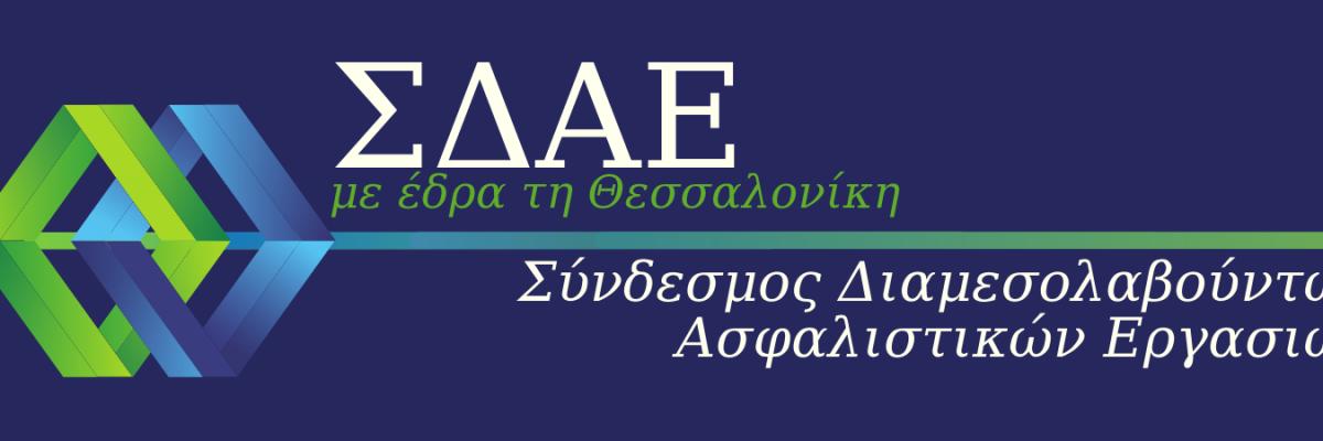 Νέο Λογότυπο ΣΔΑΕ (Ορθογώνιο)
